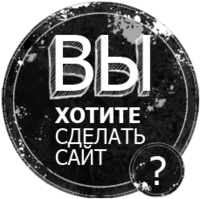 Разработка и создание сайтов в Минске